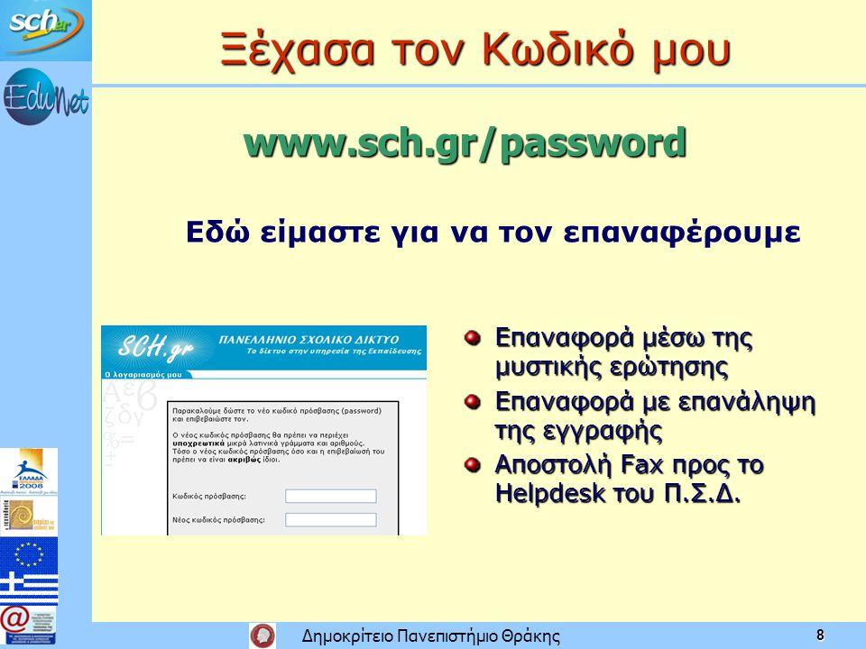 Δημοκρίτειο Πανεπιστήμιο Θράκης 19 Υπηρεσίες Ενημέρωσης Για την ενημέρωση των εκπαιδευτικών & μαθητών η δικτυακή πύλη προσφέρει τις ακόλουθες υπηρεσίες: Ηλεκτρονικά περιοδικά, π.χ.