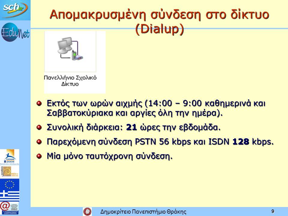 Δημοκρίτειο Πανεπιστήμιο Θράκης 9 Απομακρυσμένη σύνδεση στο δίκτυο (Dialup) Εκτός των ωρών αιχμής (14:00 – 9:00 καθημερινά και Σαββατοκύριακα και αργίες όλη την ημέρα).