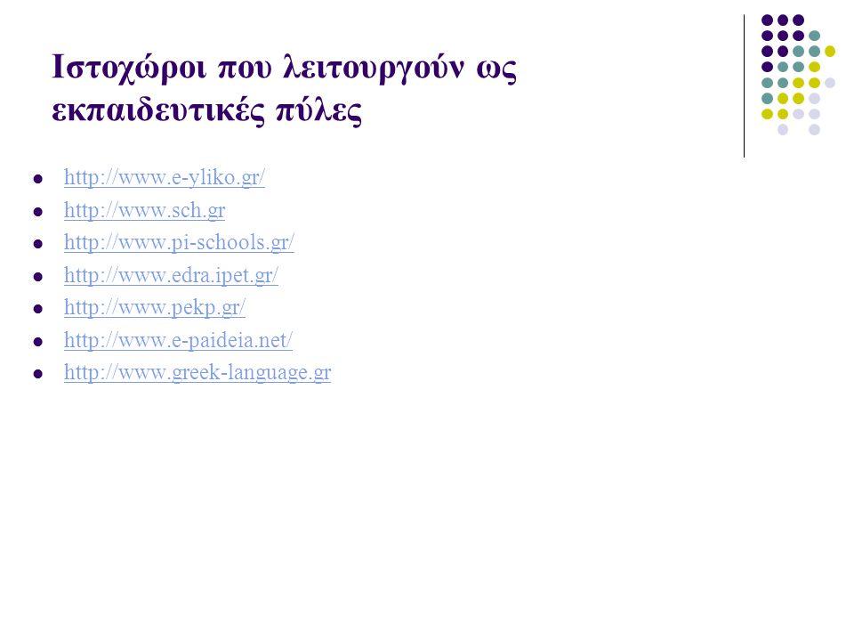 Ιστοχώροι που λειτουργούν ως εκπαιδευτικές πύλες  http://www.e-yliko.gr/ http://www.e-yliko.gr/  http://www.sch.gr http://www.sch.gr  http://www.pi-schools.gr/ http://www.pi-schools.gr/  http://www.edra.ipet.gr/ http://www.edra.ipet.gr/  http://www.pekp.gr/ http://www.pekp.gr/  http://www.e-paideia.net/ http://www.e-paideia.net/  http://www.greek-language.gr http://www.greek-language.gr