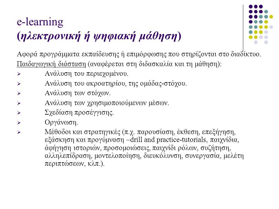 e-learning (ηλεκτρονική ή ψηφιακή μάθηση) Αφορά προγράμματα εκπαίδευσης ή επιμόρφωσης που στηρίζονται στο διαδίκτυο.