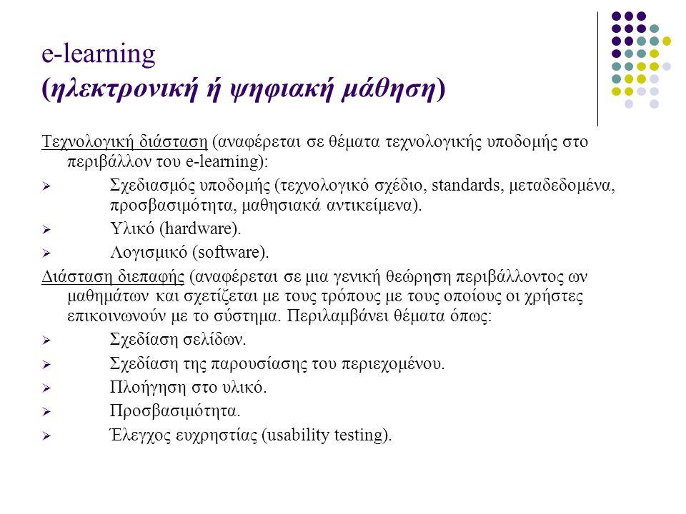 e-learning (ηλεκτρονική ή ψηφιακή μάθηση) Τεχνολογική διάσταση (αναφέρεται σε θέματα τεχνολογικής υποδομής στο περιβάλλον του e-learning):  Σχεδιασμός υποδομής (τεχνολογικό σχέδιο, standards, μεταδεδομένα, προσβασιμότητα, μαθησιακά αντικείμενα).