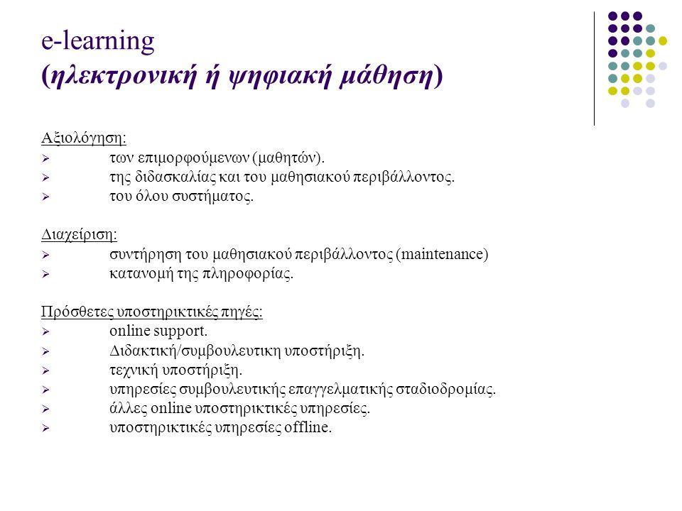 e-learning (ηλεκτρονική ή ψηφιακή μάθηση) Αξιολόγηση:  των επιμορφούμενων (μαθητών).