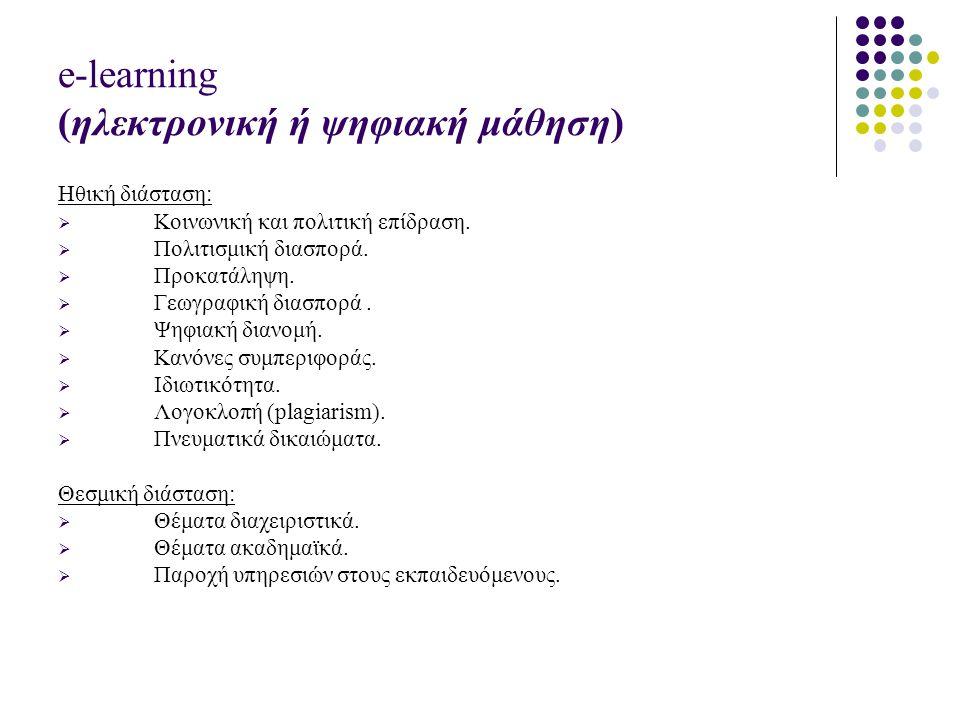 e-learning (ηλεκτρονική ή ψηφιακή μάθηση) Ηθική διάσταση:  Κοινωνική και πολιτική επίδραση.