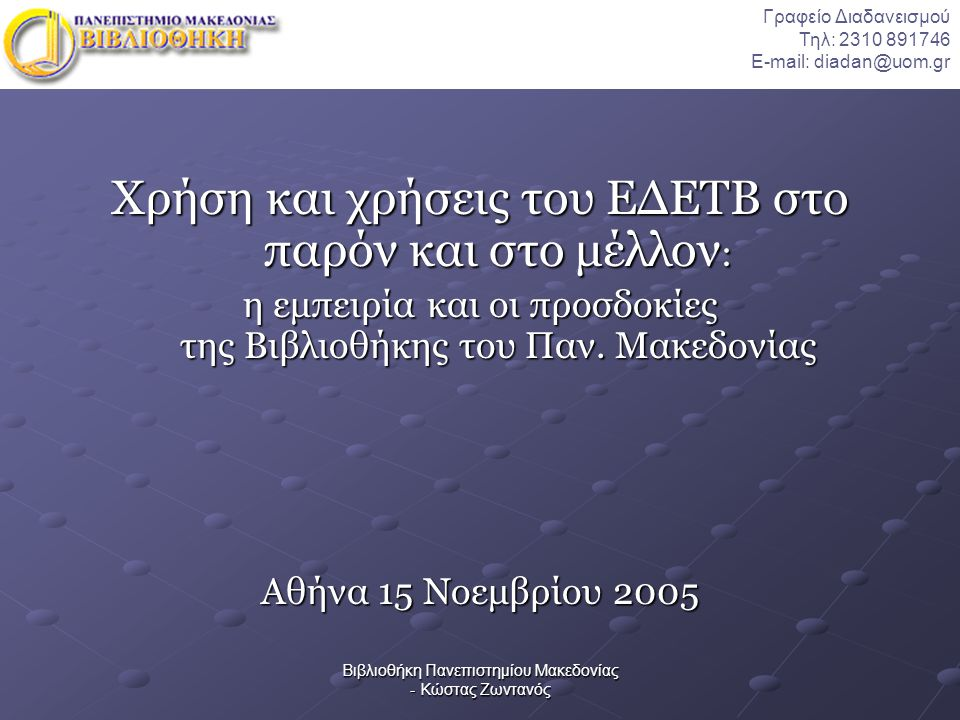 Βιβλιοθήκη Πανεπιστημίου Μακεδονίας - Κώστας Ζωντανός Χρήση και χρήσεις του ΕΔΕΤΒ στο παρόν και στο μέλλον : η εμπειρία και οι προσδοκίες της Βιβλιοθή