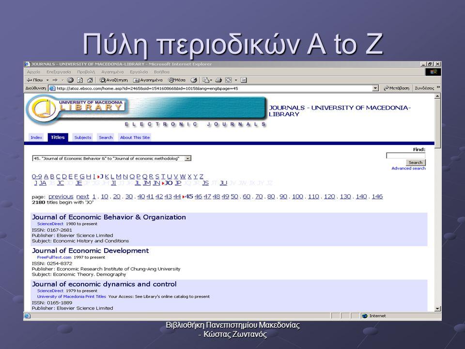 Βιβλιοθήκη Πανεπιστημίου Μακεδονίας - Κώστας Ζωντανός Πύλη περιοδικών A to Z