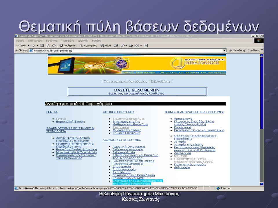 Βιβλιοθήκη Πανεπιστημίου Μακεδονίας - Κώστας Ζωντανός Θεματική πύλη βάσεων δεδομένων