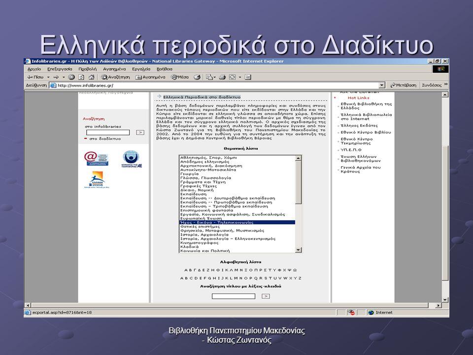 Βιβλιοθήκη Πανεπιστημίου Μακεδονίας - Κώστας Ζωντανός Ελληνικά περιοδικά στο Διαδίκτυο