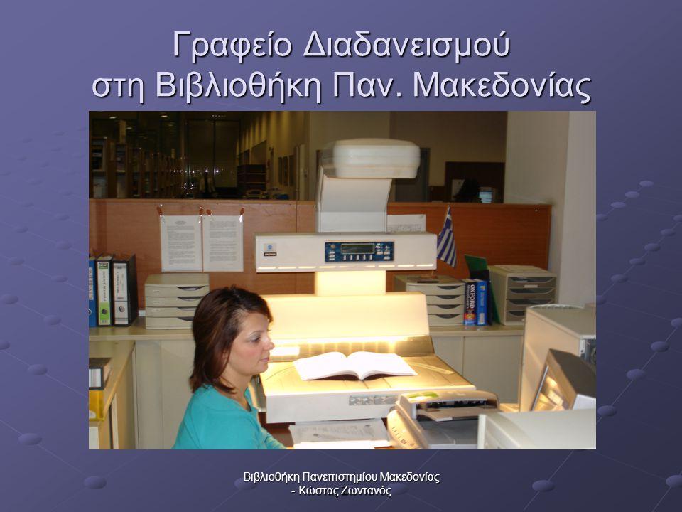 Βιβλιοθήκη Πανεπιστημίου Μακεδονίας - Κώστας Ζωντανός Γραφείο Διαδανεισμού στη Βιβλιοθήκη Παν. Μακεδονίας
