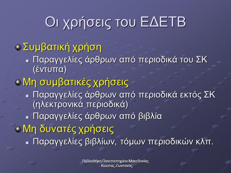 Βιβλιοθήκη Πανεπιστημίου Μακεδονίας - Κώστας Ζωντανός Οι χρήσεις του ΕΔΕΤΒ Συμβατική χρήση  Παραγγελίες άρθρων από περιοδικά του ΣΚ (έντυπα) Μη συμβα