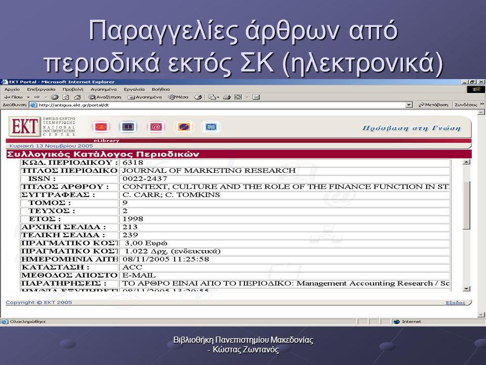 Βιβλιοθήκη Πανεπιστημίου Μακεδονίας - Κώστας Ζωντανός Παραγγελίες άρθρων από περιοδικά εκτός ΣΚ (ηλεκτρονικά)
