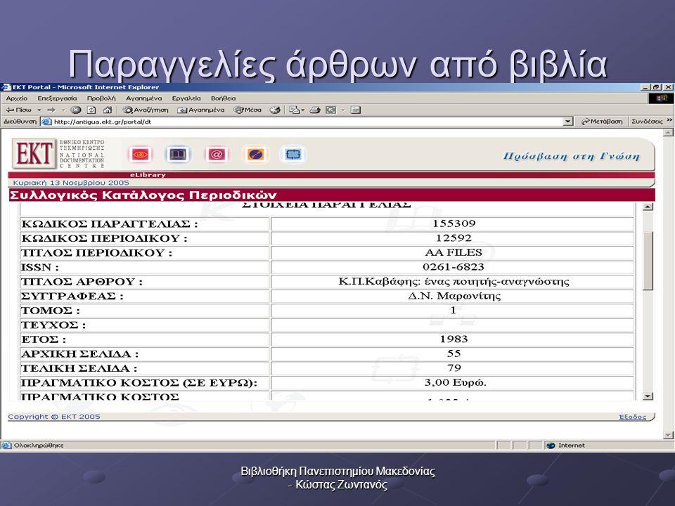 Βιβλιοθήκη Πανεπιστημίου Μακεδονίας - Κώστας Ζωντανός Παραγγελίες άρθρων από βιβλία