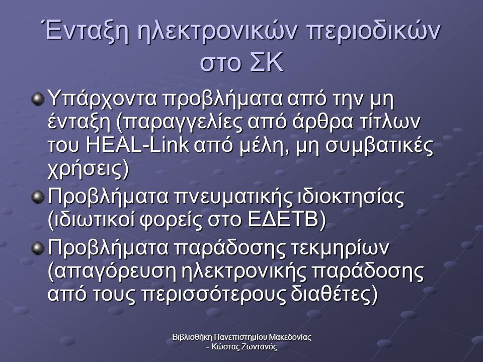 Βιβλιοθήκη Πανεπιστημίου Μακεδονίας - Κώστας Ζωντανός Ένταξη ηλεκτρονικών περιοδικών στο ΣΚ Υπάρχοντα προβλήματα από την μη ένταξη (παραγγελίες από άρ