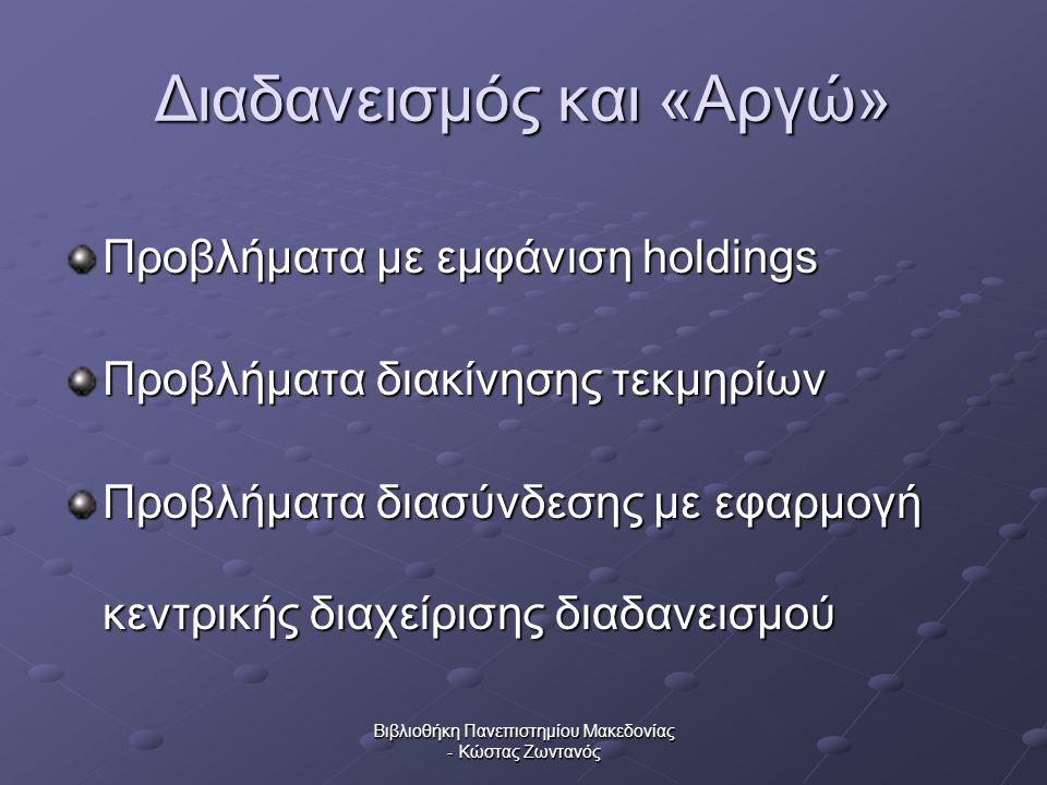 Βιβλιοθήκη Πανεπιστημίου Μακεδονίας - Κώστας Ζωντανός Διαδανεισμός και «Αργώ» Προβλήματα με εμφάνιση holdings Προβλήματα διακίνησης τεκμηρίων Προβλήμα