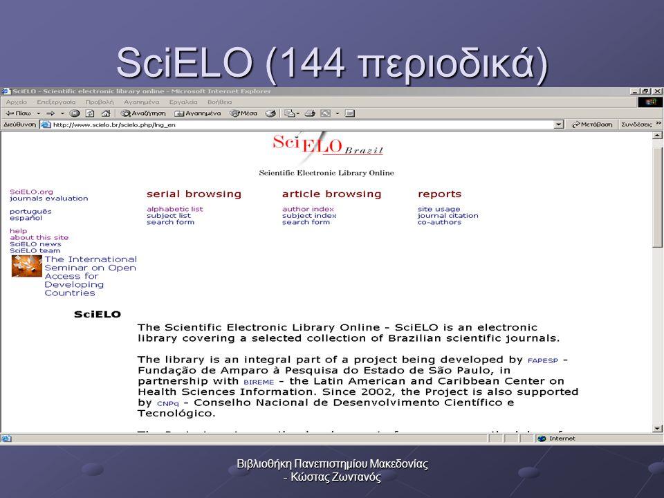 SciELO (144 περιοδικά)
