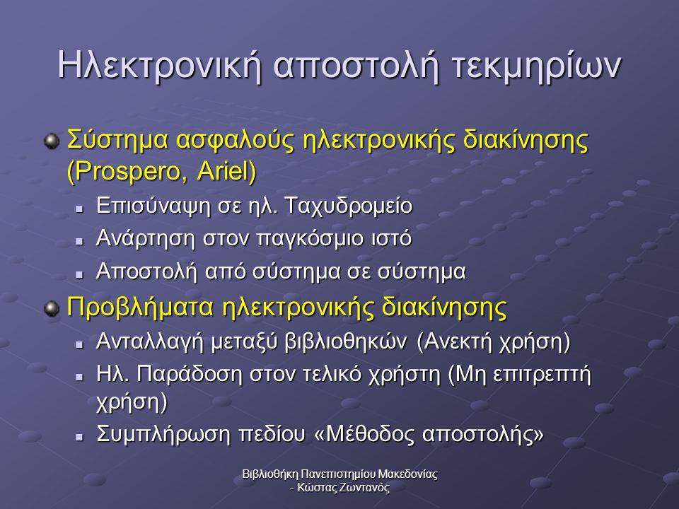 Βιβλιοθήκη Πανεπιστημίου Μακεδονίας - Κώστας Ζωντανός Ένταξη ηλεκτρονικών περιοδικών στο ΣΚ Υπάρχοντα προβλήματα από την μη ένταξη (παραγγελίες από άρθρα τίτλων του HEAL-Link από μέλη, μη συμβατικές χρήσεις) Προβλήματα πνευματικής ιδιοκτησίας (ιδιωτικοί φορείς στο ΕΔΕΤΒ) Προβλήματα παράδοσης τεκμηρίων (απαγόρευση ηλεκτρονικής παράδοσης από τους περισσότερους διαθέτες)