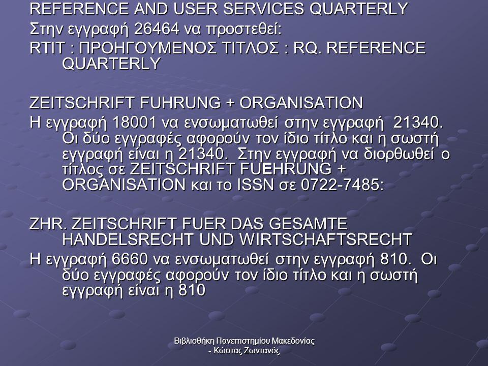 Βιβλιοθήκη Πανεπιστημίου Μακεδονίας - Κώστας Ζωντανός REFERENCE AND USER SERVICES QUARTERLY Στην εγγραφή 26464 να προστεθεί: RTIT : ΠΡΟΗΓΟΥΜΕΝΟΣ ΤΙΤΛΟ