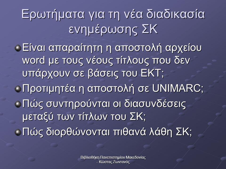 Βιβλιοθήκη Πανεπιστημίου Μακεδονίας - Κώστας Ζωντανός Ερωτήματα για τη νέα διαδικασία ενημέρωσης ΣΚ Είναι απαραίτητη η αποστολή αρχείου word με τους ν