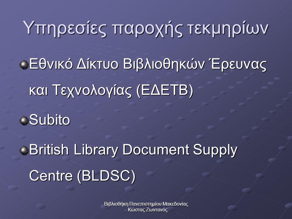 Βιβλιοθήκη Πανεπιστημίου Μακεδονίας - Κώστας Ζωντανός Το χρονικό της τελευταίας ενημέρωσης (συνέχεια) 12 Οκτωβρίου 2005  Αποστολή ενημερωμένου αρχείου xls  Αποστολή UNIMARC εγγραφών για 25 τίτλους  Αποστολή MARC21 εγγραφών για 14 τίτλους 25 Οκτωβρίου 2005  Παραλαβή αρχείου xls για 25 τίτλους 1 Νοεμβρίου 2005  Αποστολή ενημερωμένου αρχείου xls 15 Νοεμβρίου 2005  Εκκρεμεί παραλαβή αρχείου xls για 14 τίτλους  Εκκρεμεί ενημέρωση ΣΚ για διασυνδέσεις τίτλων και διόρθωση λαθών  Εκκρεμεί ενημέρωση ΣΚ για 248 μοναδικούς τίτλους
