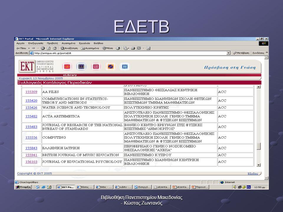 Βιβλιοθήκη Πανεπιστημίου Μακεδονίας - Κώστας Ζωντανός ΕΔΕΤΒ