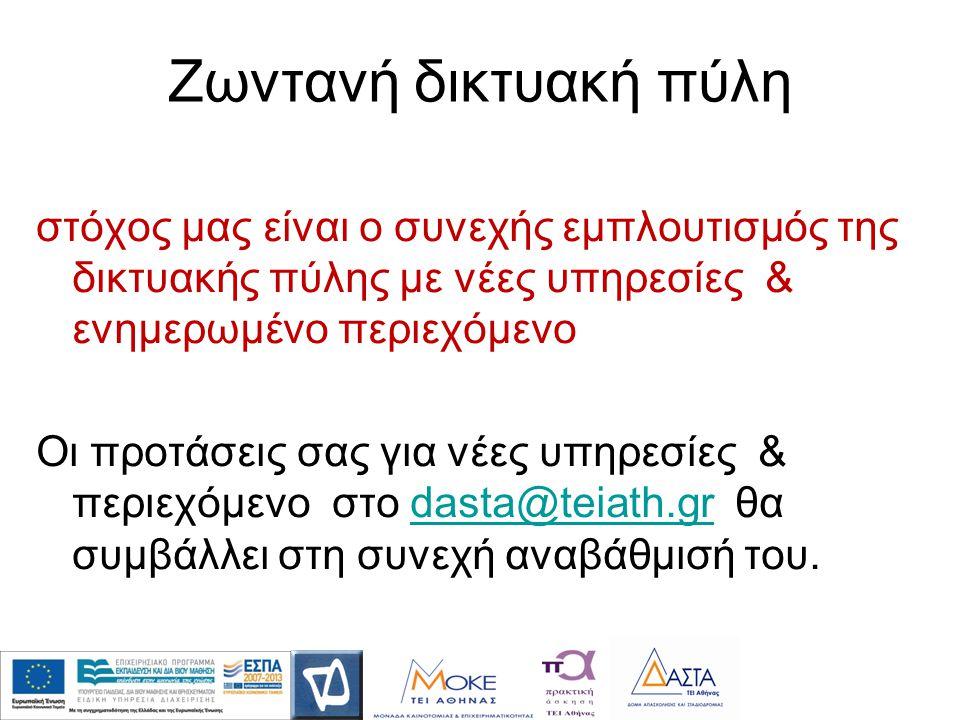 Ζωντανή δικτυακή πύλη στόχος μας είναι ο συνεχής εμπλουτισμός της δικτυακής πύλης με νέες υπηρεσίες & ενημερωμένο περιεχόμενο Οι προτάσεις σας για νέες υπηρεσίες & περιεχόμενο στο dasta@teiath.gr θα συμβάλλει στη συνεχή αναβάθμισή του.dasta@teiath.gr