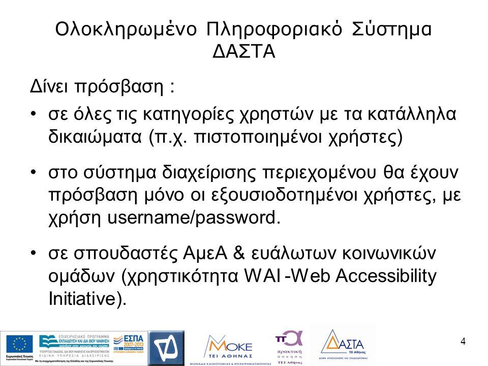 Ολοκληρωμένο Πληροφοριακό Σύστημα ΔΑΣΤΑ Δίνει πρόσβαση : •σε όλες τις κατηγορίες χρηστών με τα κατάλληλα δικαιώματα (π.χ.