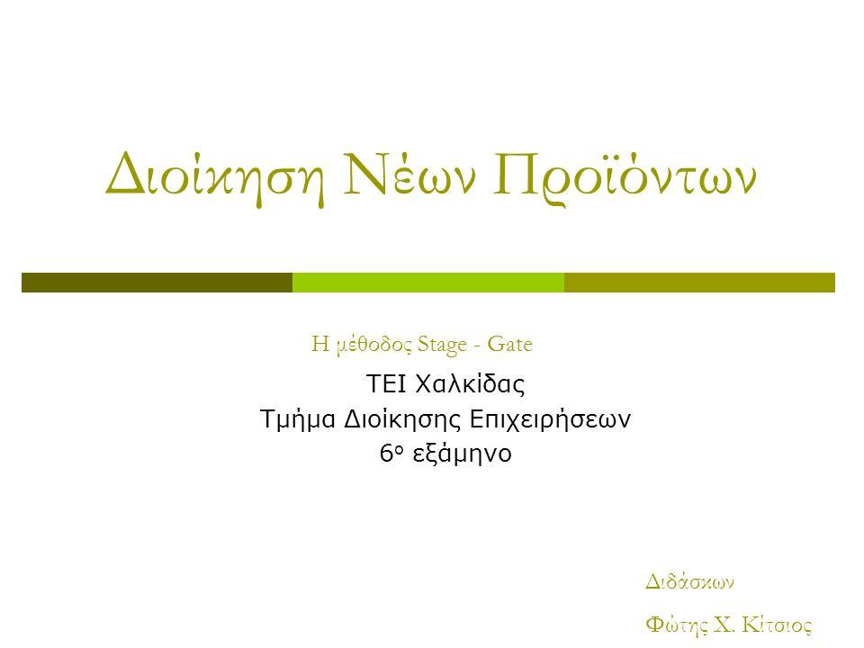 Διοίκηση Νέων Προϊόντων Η μέθοδος Stage - Gate Διδάσκων Φώτης Χ.