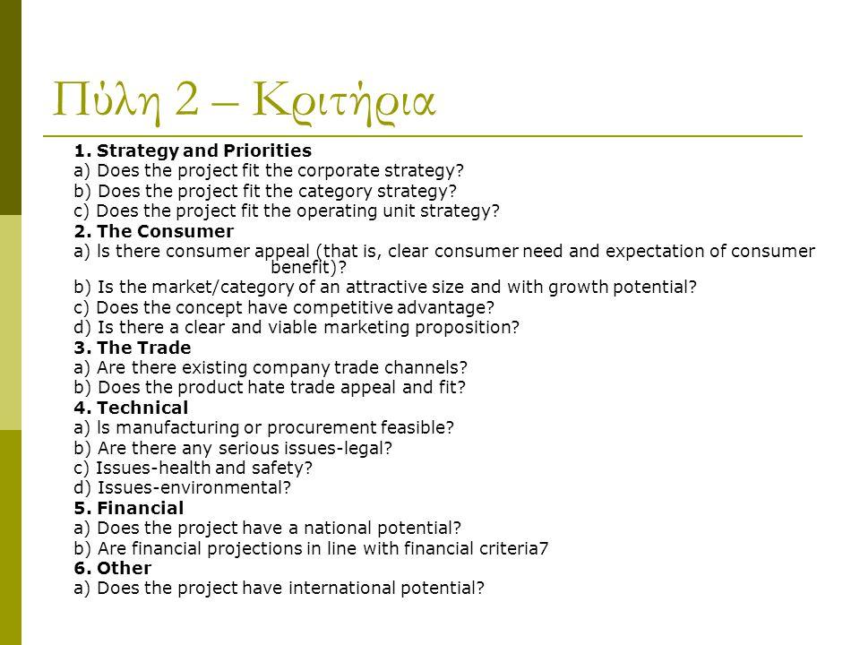 Πύλη 2 – Κριτήρια 1.Strategy and Priorities a) Does the project fit the corporate strategy.
