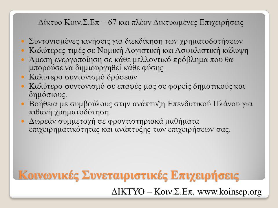 Κοινωνικές Συνεταιριστικές Επιχειρήσεις 1 η Πανελλαδική Συγκέντρωση 25/08/2013 Η Κοιν.Σ.Επ.