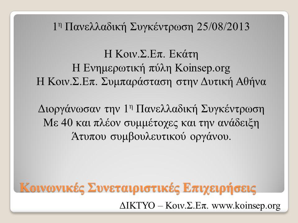 Κοινωνικές Συνεταιριστικές Επιχειρήσεις Ενημέρωση Δικτύου koinsep.org koinsep.org/net koinsep.org/directory koinsep.org/financing koinsep.org/learning ΔΙΚΤΥΟ – Κοιν.Σ.Επ.