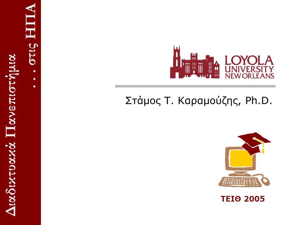 Διαδικτυακά Πανεπιστήμια... στις ΗΠΑ Στάμος T. Καραμούζης, Ph.D. ΤΕΙΘ 2005