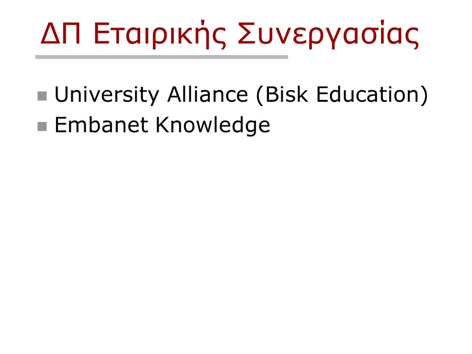 ΔΠ Εταιρικής Συνεργασίας  University Alliance (Bisk Education)  Embanet Knowledge