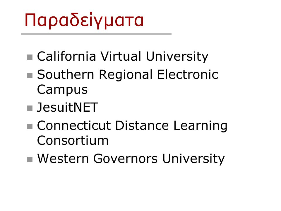 Παραδείγματα  California Virtual University  Southern Regional Electronic Campus  JesuitNET  Connecticut Distance Learning Consortium  Western Go