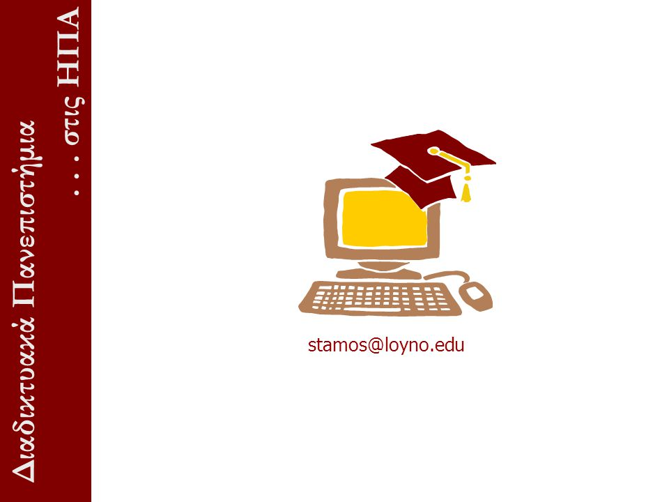 Διαδικτυακά Πανεπιστήμια... στις ΗΠΑ. stamos@loyno.edu