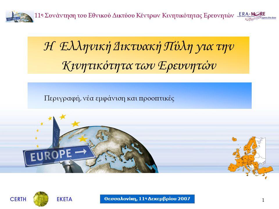 CERTH Θεσσαλονίκη, 11 η Δεκεμβρίου 2007 ΕΚΕΤΑ 11 η Συνάντηση του Εθνικού Δικτύου Κέντρων Κινητικότητας Ερευνητών 1 Περιγραφή, νέα εμφάνιση και προοπτικές Η Ελληνική Δικτυακή Πύλη για την Κινητικότητα των Ερευνητών 11 η Συνάντηση του Εθνικού Δικτύου Κέντρων Κινητικότητας Ερευνητών