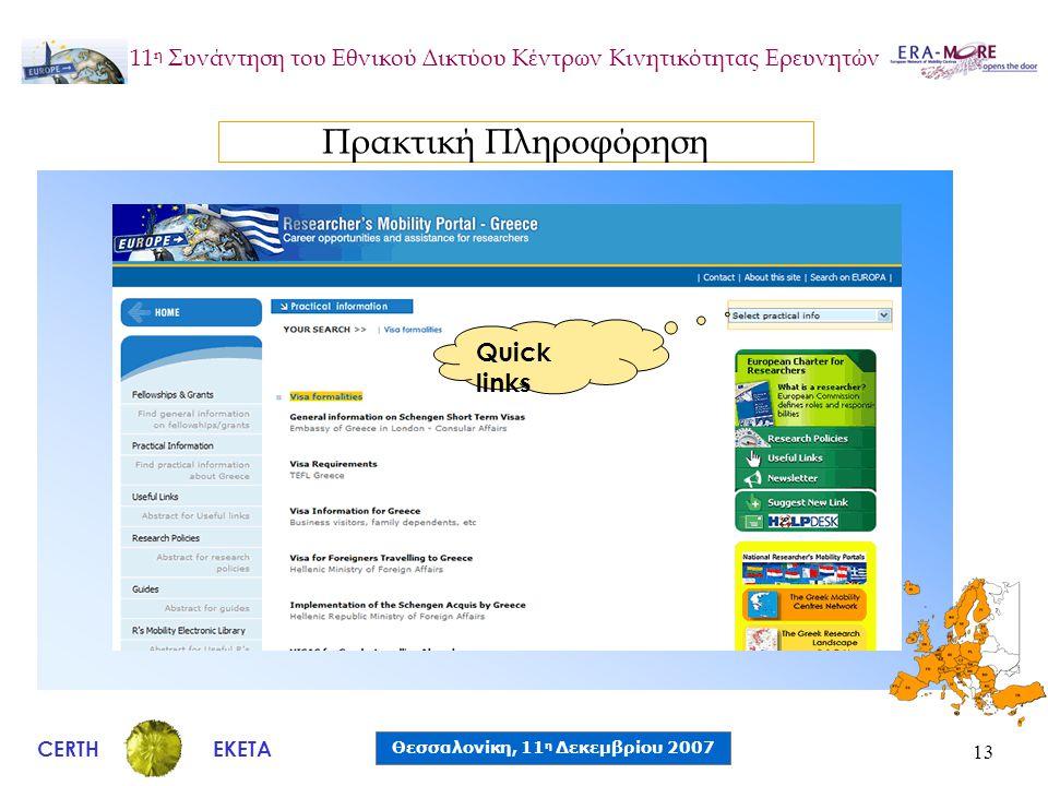 CERTH Θεσσαλονίκη, 11 η Δεκεμβρίου 2007 ΕΚΕΤΑ 11 η Συνάντηση του Εθνικού Δικτύου Κέντρων Κινητικότητας Ερευνητών 13 Πρακτική Πληροφόρηση Quick links