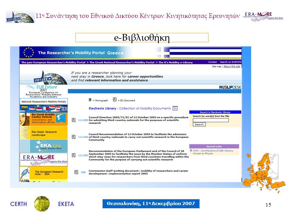 CERTH Θεσσαλονίκη, 11 η Δεκεμβρίου 2007 ΕΚΕΤΑ 11 η Συνάντηση του Εθνικού Δικτύου Κέντρων Κινητικότητας Ερευνητών 15 e-Βιβλιοθήκη