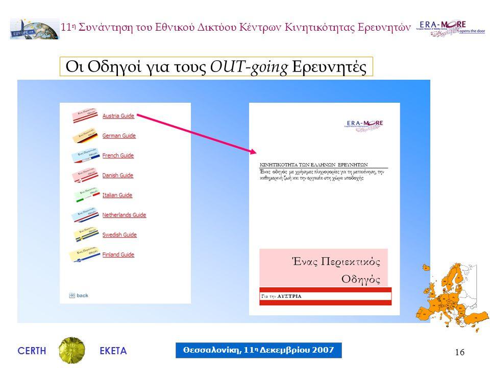 CERTH Θεσσαλονίκη, 11 η Δεκεμβρίου 2007 ΕΚΕΤΑ 11 η Συνάντηση του Εθνικού Δικτύου Κέντρων Κινητικότητας Ερευνητών 16 Οι Οδηγοί για τους OUT-going Ερευνητές