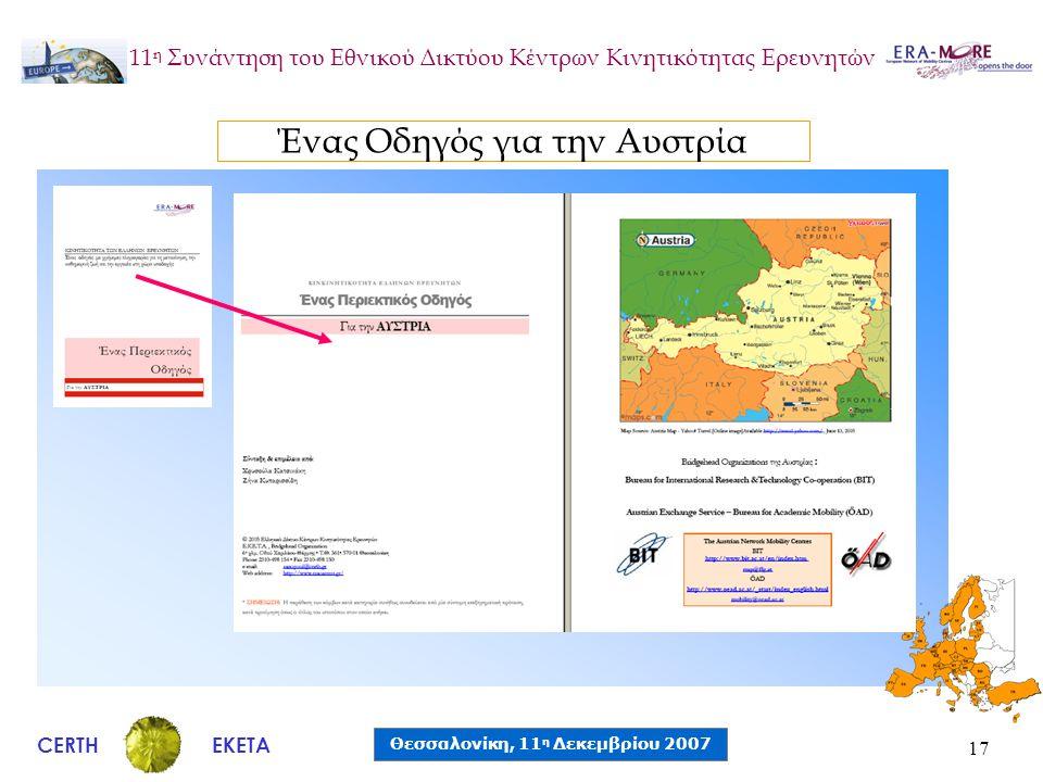 CERTH Θεσσαλονίκη, 11 η Δεκεμβρίου 2007 ΕΚΕΤΑ 11 η Συνάντηση του Εθνικού Δικτύου Κέντρων Κινητικότητας Ερευνητών 17 Ένας Οδηγός για την Αυστρία