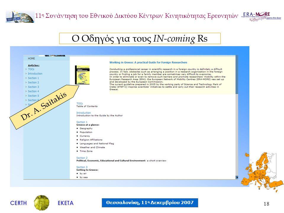 CERTH Θεσσαλονίκη, 11 η Δεκεμβρίου 2007 ΕΚΕΤΑ 11 η Συνάντηση του Εθνικού Δικτύου Κέντρων Κινητικότητας Ερευνητών 18 Ο Οδηγός για τους IN-coming Rs Dr.