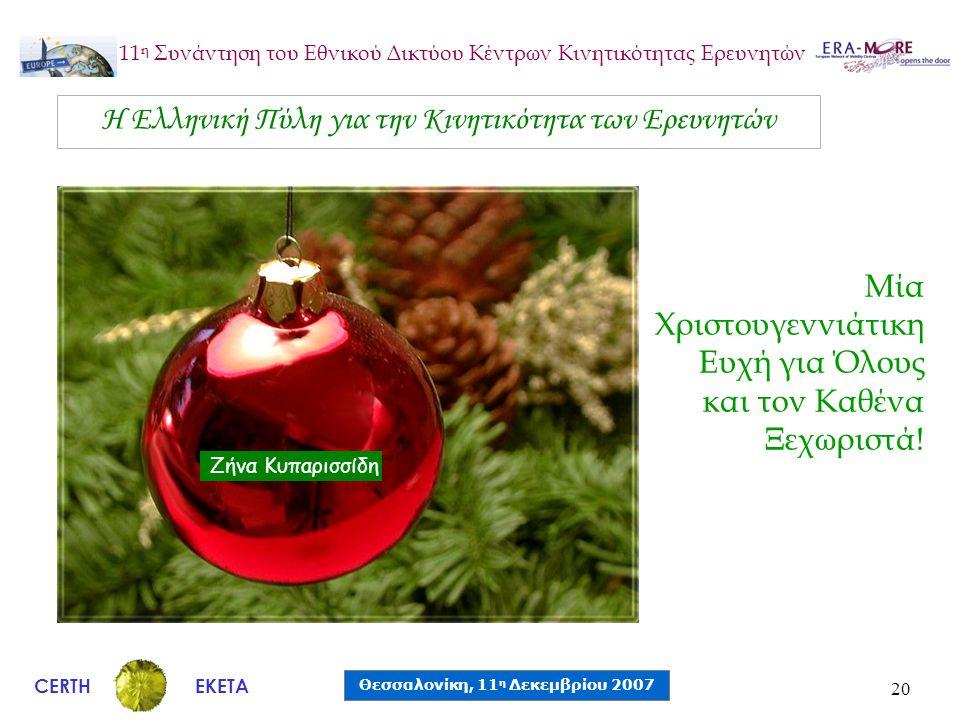 CERTH Θεσσαλονίκη, 11 η Δεκεμβρίου 2007 ΕΚΕΤΑ 11 η Συνάντηση του Εθνικού Δικτύου Κέντρων Κινητικότητας Ερευνητών 20 Η Ελληνική Πύλη για την Κινητικότητα των Ερευνητών Ζήνα Κυπαρισσίδη Μία Χριστουγεννιάτικη Ευχή για Όλους και τον Καθένα Ξεχωριστά!