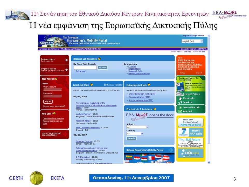 CERTH Θεσσαλονίκη, 11 η Δεκεμβρίου 2007 ΕΚΕΤΑ 11 η Συνάντηση του Εθνικού Δικτύου Κέντρων Κινητικότητας Ερευνητών 3 Ή νέα εμφάνιση της Ευρωπαϊκής Δικτυακής Πύλης