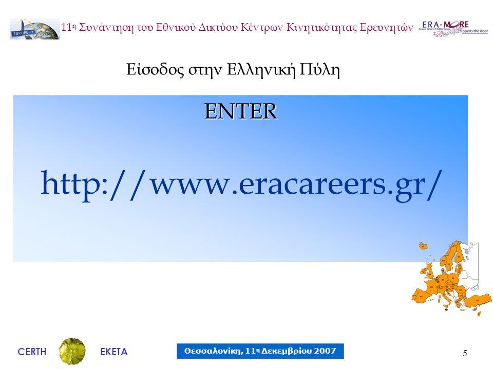 CERTH Θεσσαλονίκη, 11 η Δεκεμβρίου 2007 ΕΚΕΤΑ 11 η Συνάντηση του Εθνικού Δικτύου Κέντρων Κινητικότητας Ερευνητών 5 ENTER http://www.eracareers.gr/ Είσοδος στην Ελληνική Πύλη