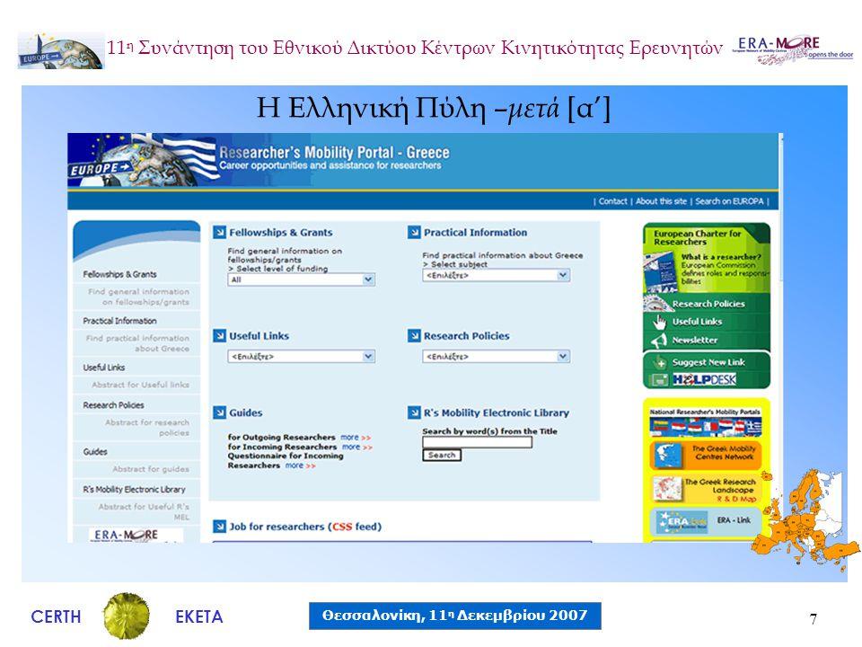 CERTH Θεσσαλονίκη, 11 η Δεκεμβρίου 2007 ΕΚΕΤΑ 11 η Συνάντηση του Εθνικού Δικτύου Κέντρων Κινητικότητας Ερευνητών 7 Η Ελληνική Πύλη – μετά [α']