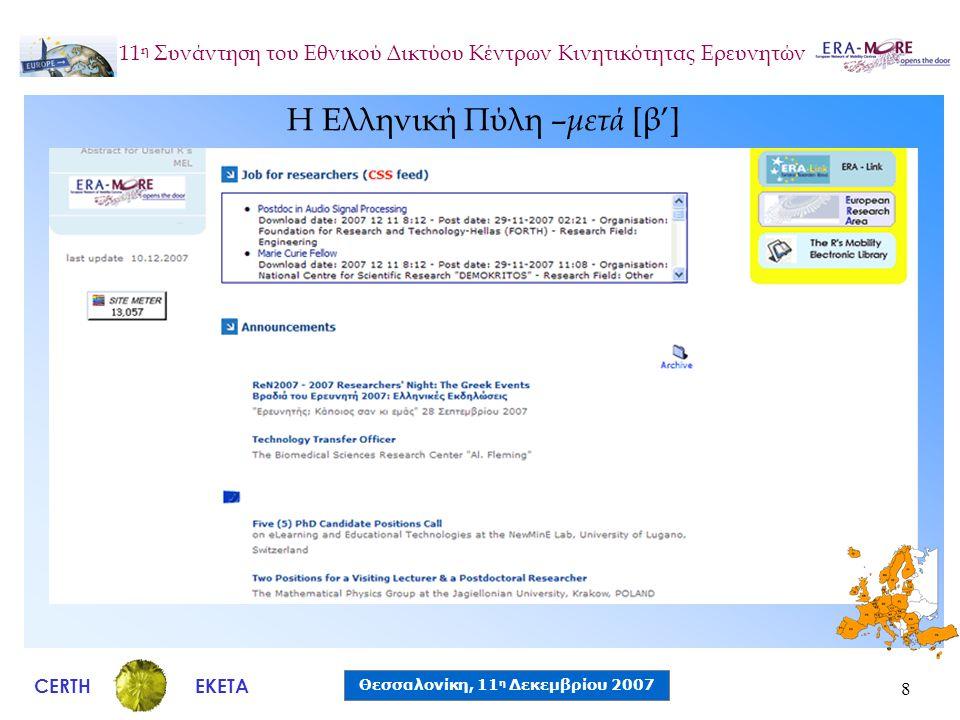CERTH Θεσσαλονίκη, 11 η Δεκεμβρίου 2007 ΕΚΕΤΑ 11 η Συνάντηση του Εθνικού Δικτύου Κέντρων Κινητικότητας Ερευνητών 8 Η Ελληνική Πύλη – μετά [β']