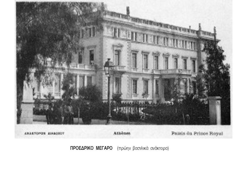 ΠΡΟΕΔΡΙΚΟ ΜΕΓΑΡΟ (πρώην βασιλικά ανάκτορα)