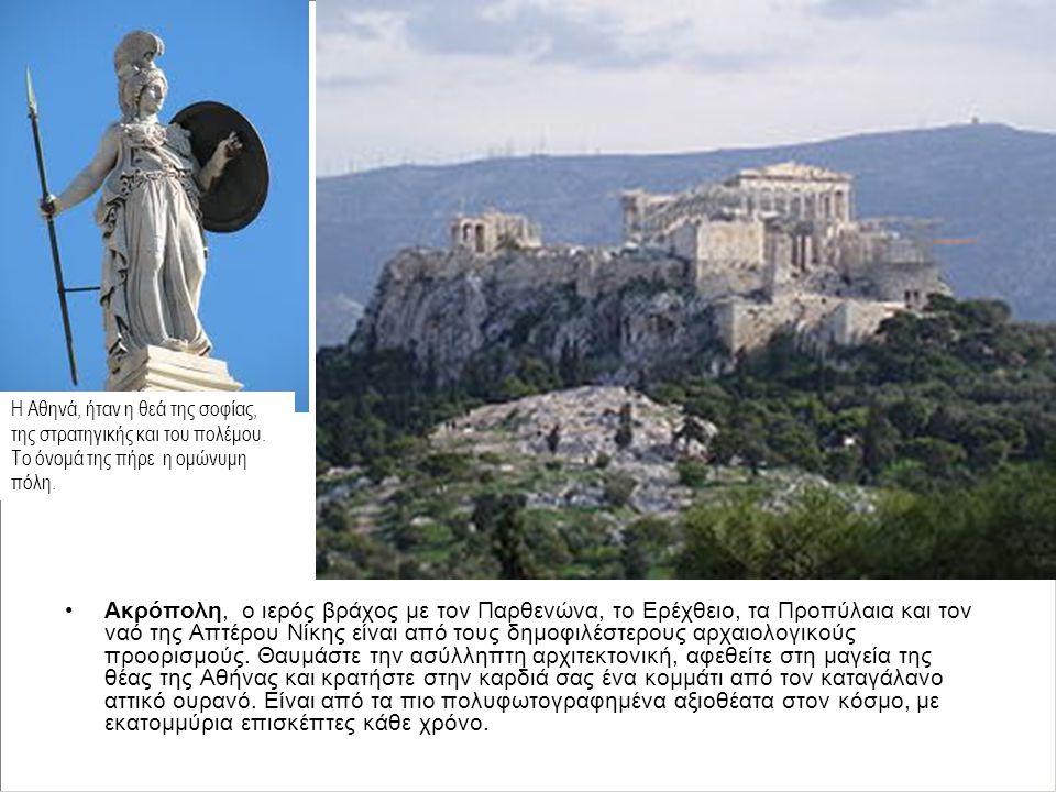 •Ακρόπολη, ο ιερός βράχος με τον Παρθενώνα, το Ερέχθειο, τα Προπύλαια και τον ναό της Απτέρου Νίκης είναι από τους δημοφιλέστερους αρχαιολογικούς προο