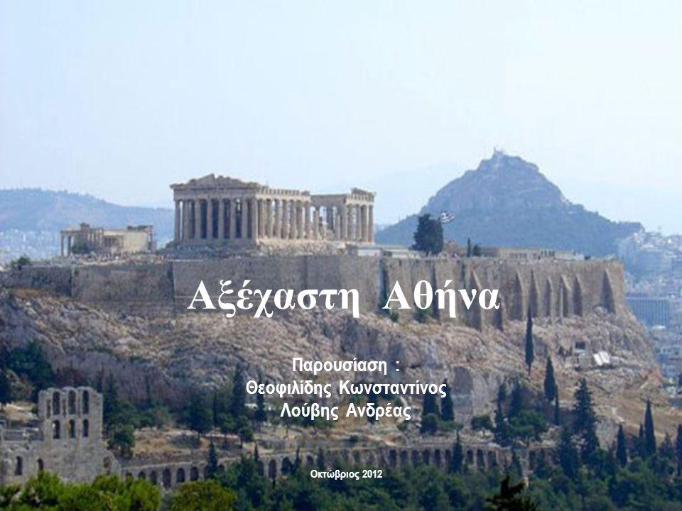 Αξέχαστη Αθήνα Παρουσίαση : Θεοφιλίδης Kωνσταντίνος Λούβης Ανδρέας Οκτώβριος 2012