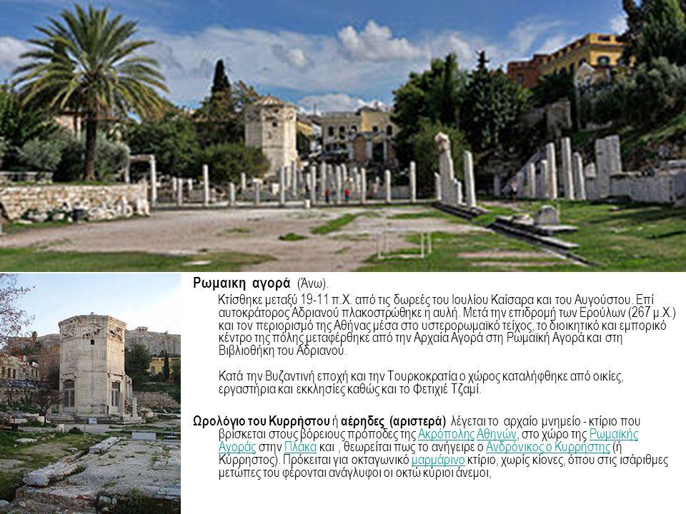 Ρωμαικη αγορά (Άνω). Κτίσθηκε μεταξύ 19-11 π.Χ. από τις δωρεές του Ιουλίου Καίσαρα και του Αυγούστου. Επί αυτοκράτορος Αδριανού πλακοστρώθηκε η αυλή.