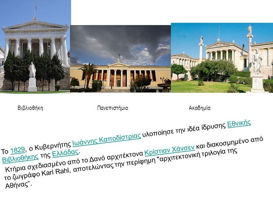 Βιβλιοθήκη Πανεπιστήμιο Ακαδημία Το 1829, ο Κυβερνήτης Ιωάννης Καποδίστριας υλοποίησε την ιδέα ίδρυσης Εθνικής Βιβλιοθήκης της Ελλάδας.1829Ιωάννης Καπ