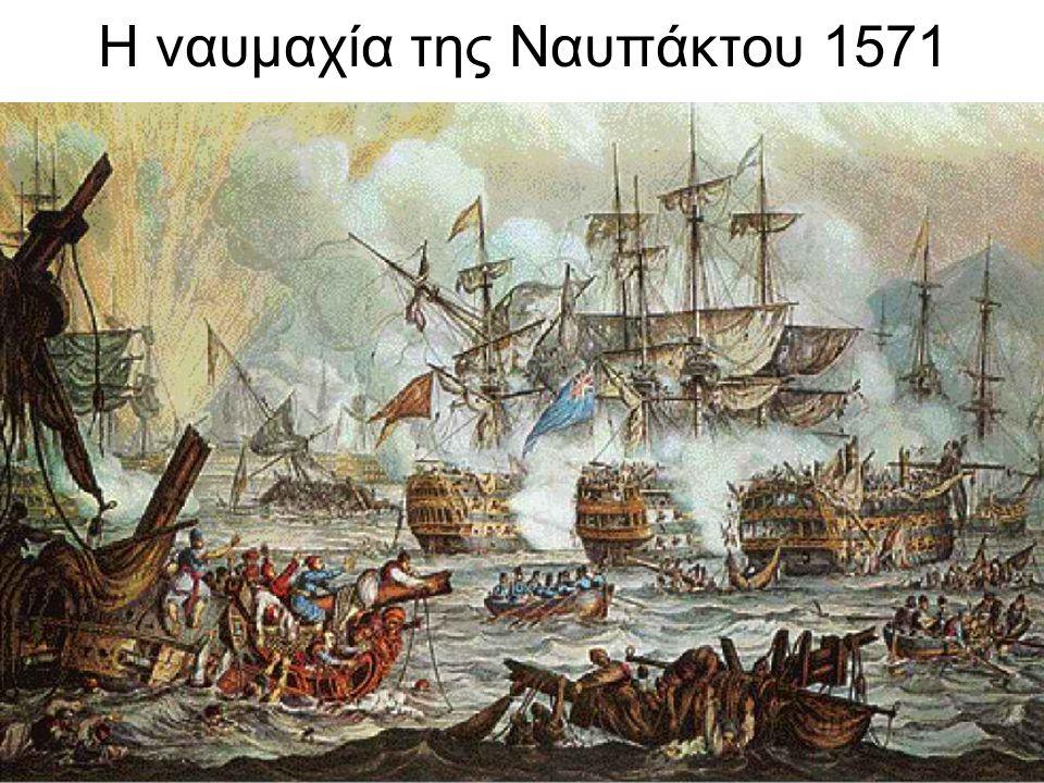 •Το 1571 ο ενωμένος στόλος των Ευρωπαίων νίκησε στη Ναύπακτο τον αήττητο ως τότε Οθωμανικό.